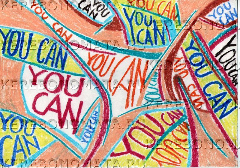 Ты можешь