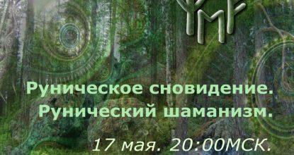 Руническое сновидение. Рунический шаманизм. 17 мая 2017.