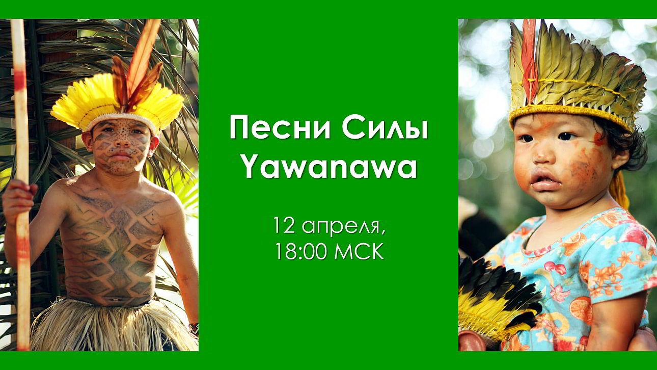 yawanawa