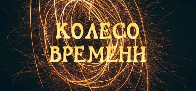 """9-15 февраля Неделя рунных практик """"Колесо времени"""""""