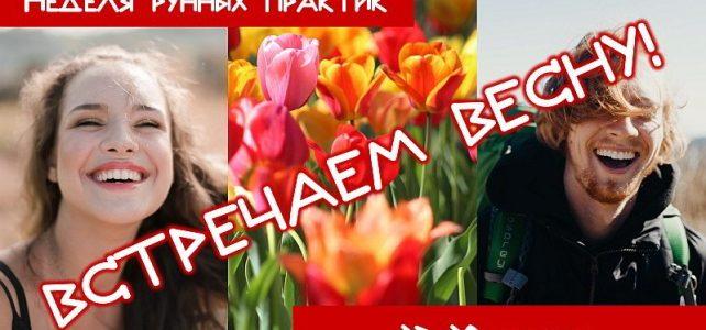 """23 марта неделя рунных практик """"Встречаем весну"""""""