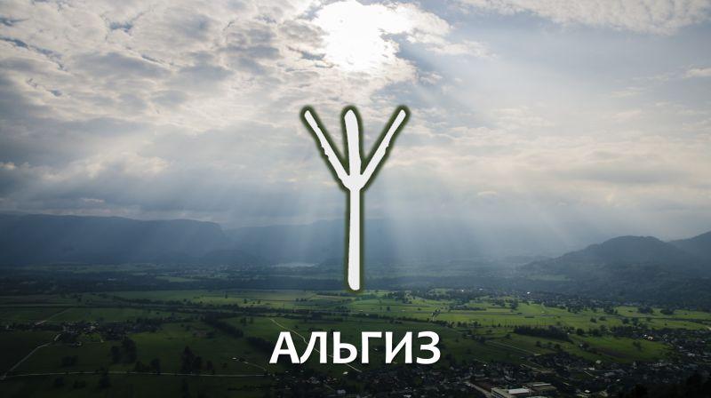 альгиз