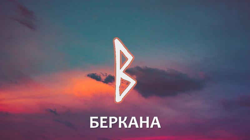 беркана