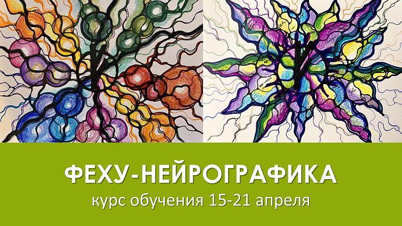 рунная нейрографика