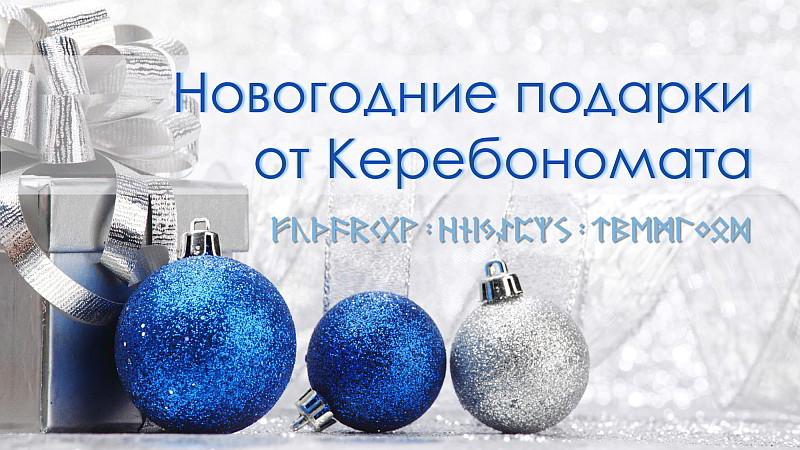 новогодние подарки от Керебономата
