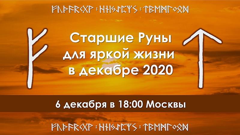 старшие руны для яркой жизни в декабре 2020